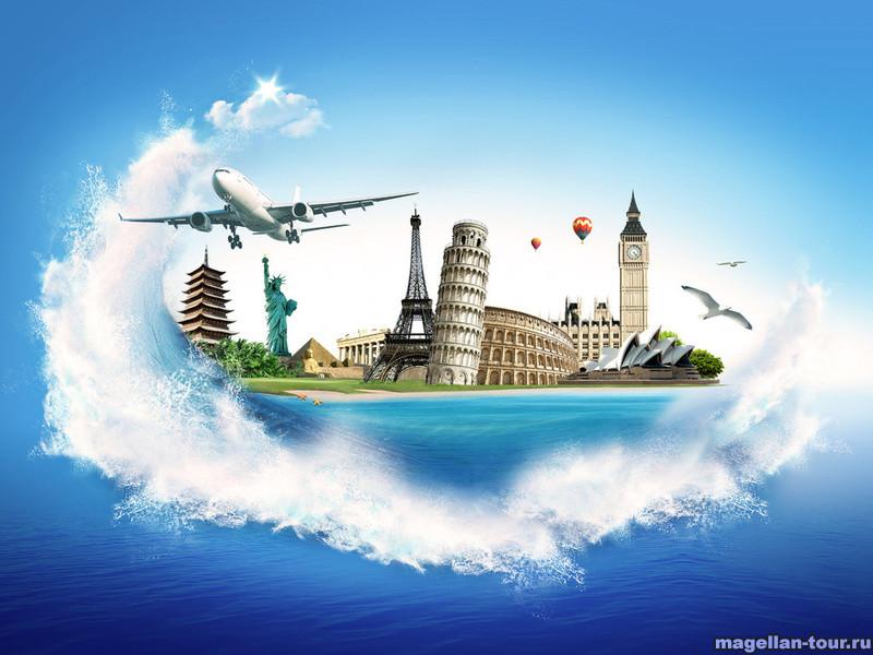 Путешествия к мечте